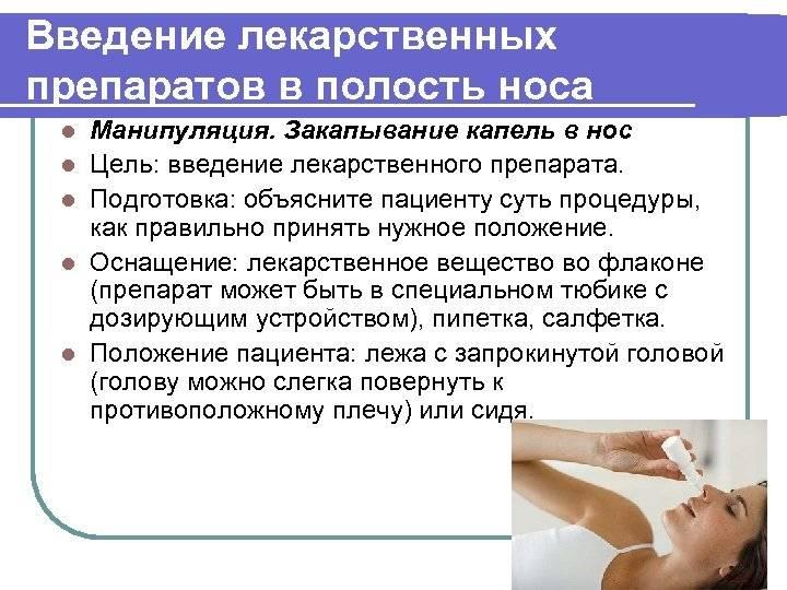 Как правильно закапывать капли в глаза ребенку? «ochkov.net»