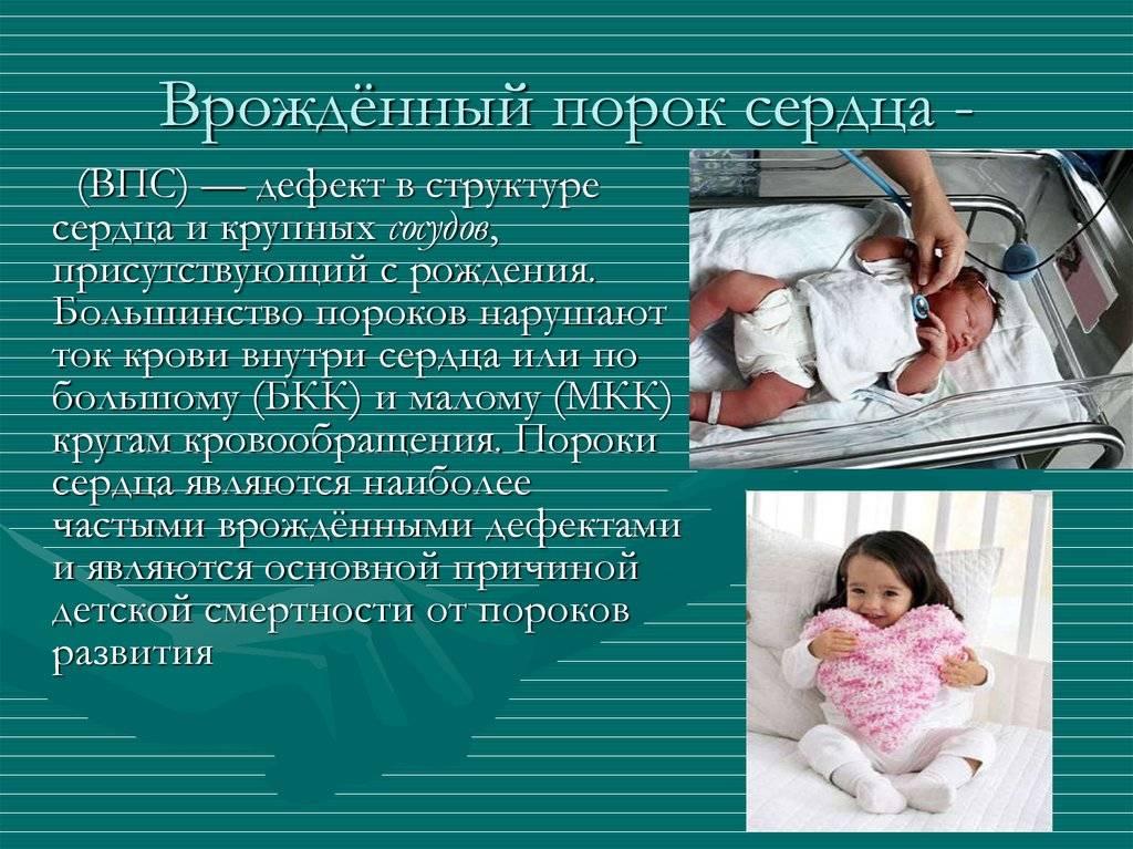Диагностика и лечение пороков сердца у детей (сергиев посад) | парацельс