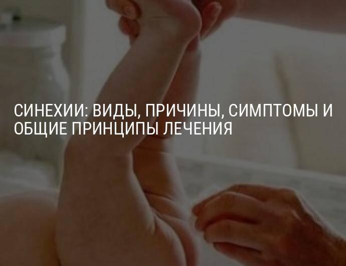 Детский гинеколог: уход за половыми органами девочки, первый осмотр, возможные заболевания