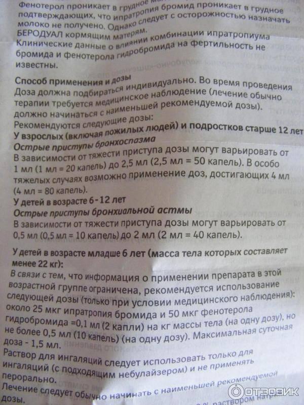 Диоксидин: инструкция по применению, цена, отзывы о каплях в нос при гайморите и насморке - medside.ru