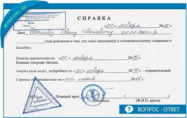 Оформить медицинскую справку для бассейна в ммц он клиник в центре москвы