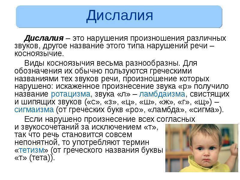 Дислалия. симптомы, диагностика и лечение. - нарушения речи — центр развития речи в москва