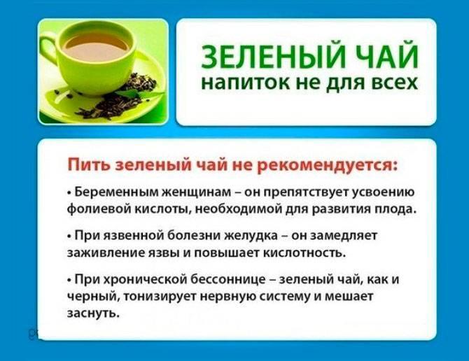 Можно ли кормящей маме зеленый чай