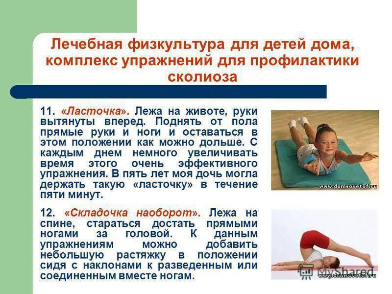 Лечение сколиоза 1, 2 и 3 степени у подростков