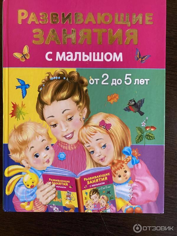 Книги для детей 2-3 лет: список популярных произведений