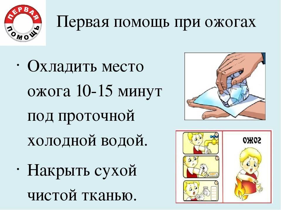 Ожоги у детей: что делать и как помочь ребенку - мамэксперт