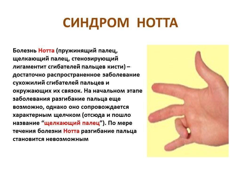 Болезнь Нотта у ребенка: причины, характерные симптомы и особенности лечения