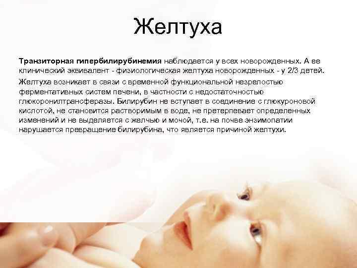 Желтуха у новорожденных, причины и последствия | наши статьи | альфагомеопатия