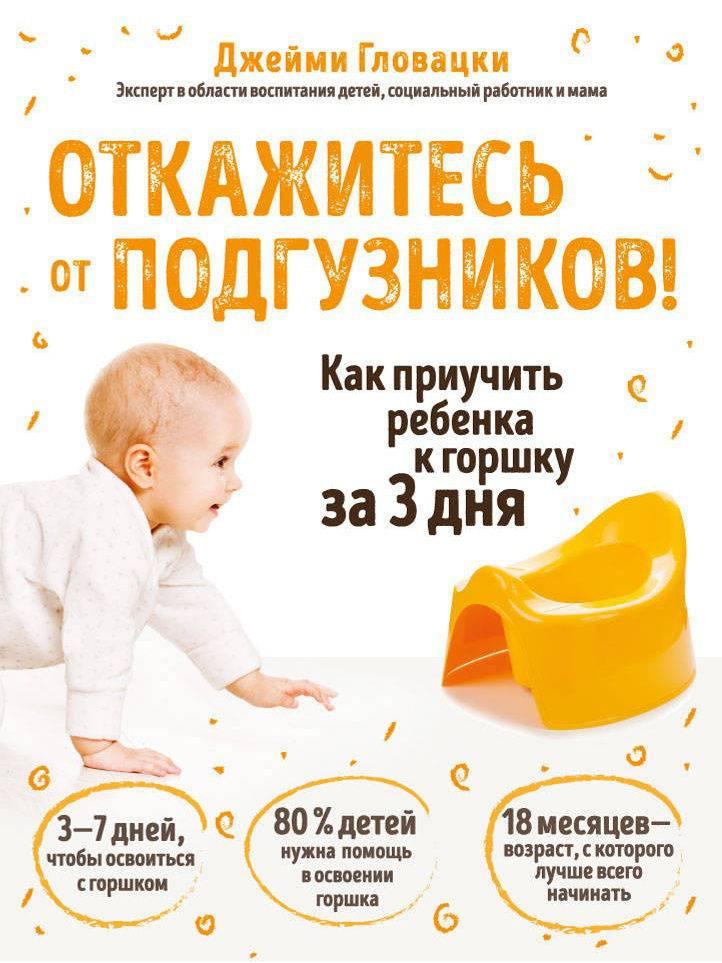 Когда пора приучать ребенка к горшку? в каком возрасте надо приучать ребенка к горшку