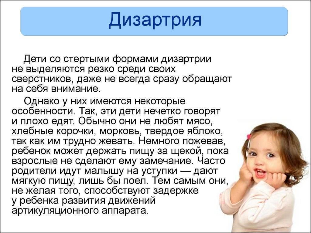Признаки и симптомы дислалии у детей 5-6 лет