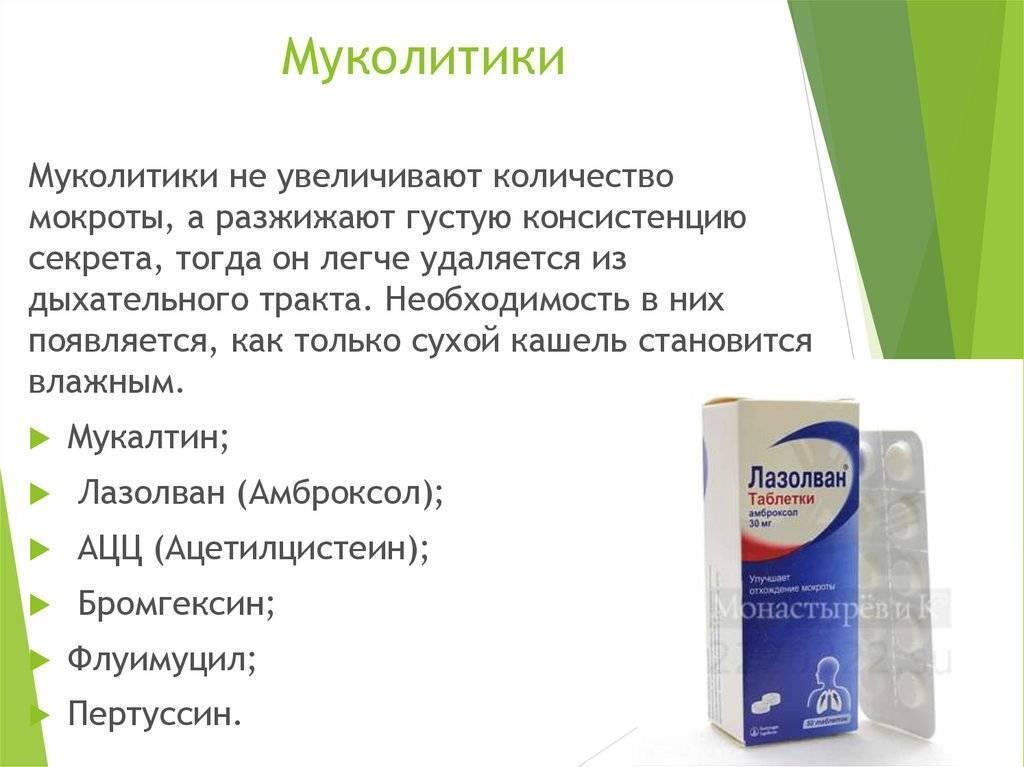 У ребенка влажный кашель без температуры: чем лечить грудничка (Комаровский)