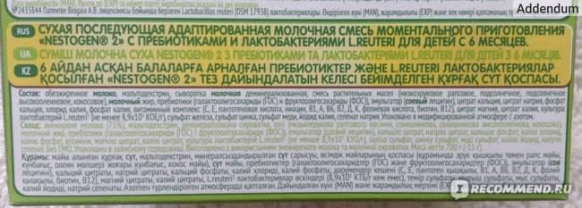 Можно ли кормить ребенка одновременно разными смесями ~ факультетские клиники иркутского государственного медицинского университета