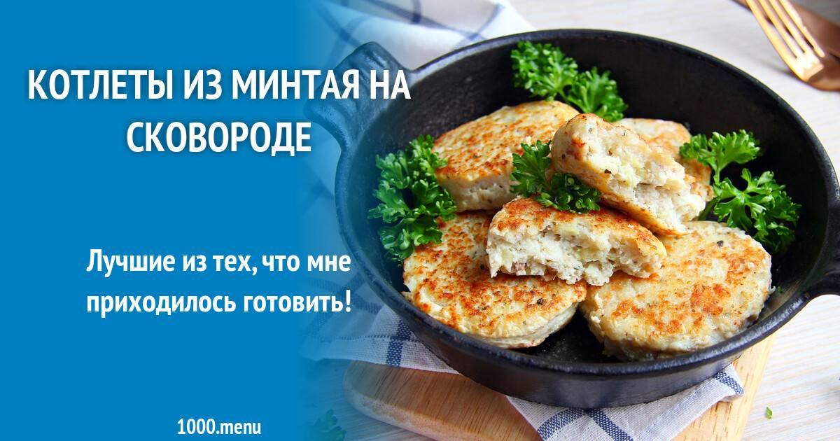 Как приготовить рыбные котлеты из минтая? 7 очень вкусных и простых рецептов