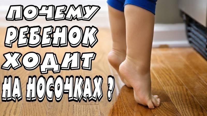 Ребенок ходит на носочках: причины и как это исправить