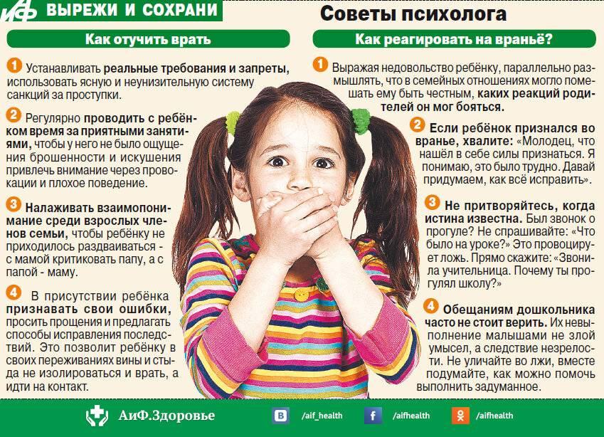 Ребенок 5 лет не слушается: причины. советы родителям