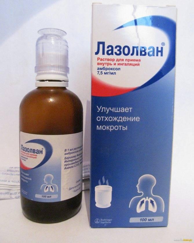 Лазолван® (lasolvan®)