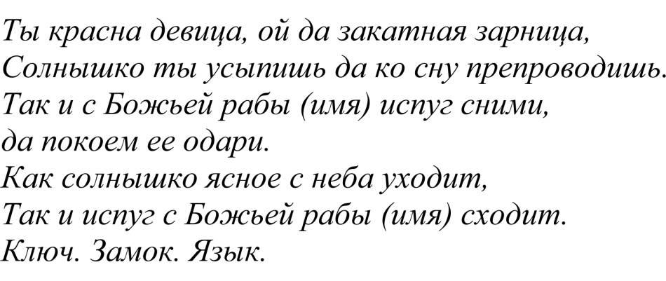 Как снять испуг у ребенка маме самой: лечение в домашних условиях травами   eraminerals.ru