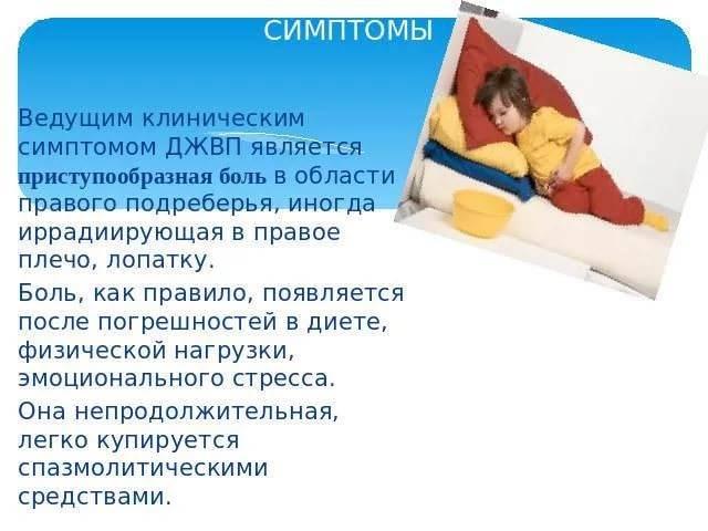 Лечить дискинезию желчевыводящих путей у мужчин и женщин в москве | медицинский центр «президент-мед»