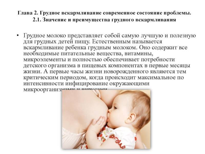 До какого возраста кормить ребенка грудным молоком?
