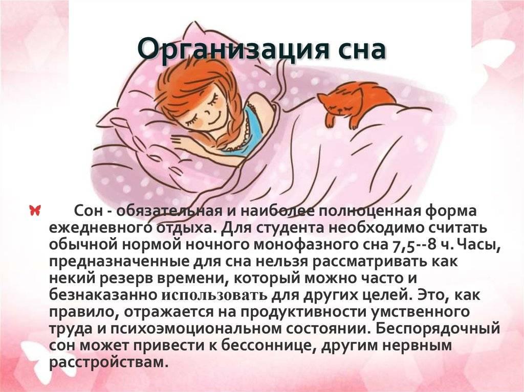 Расстройства сна у детей
