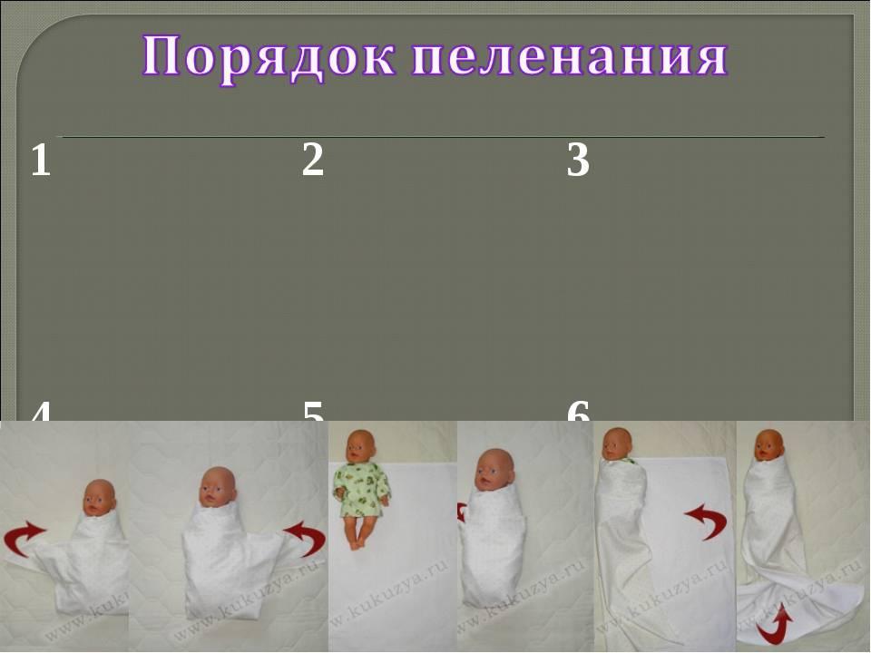 Нужно ли пеленать новорождённого и как правильно это сделать