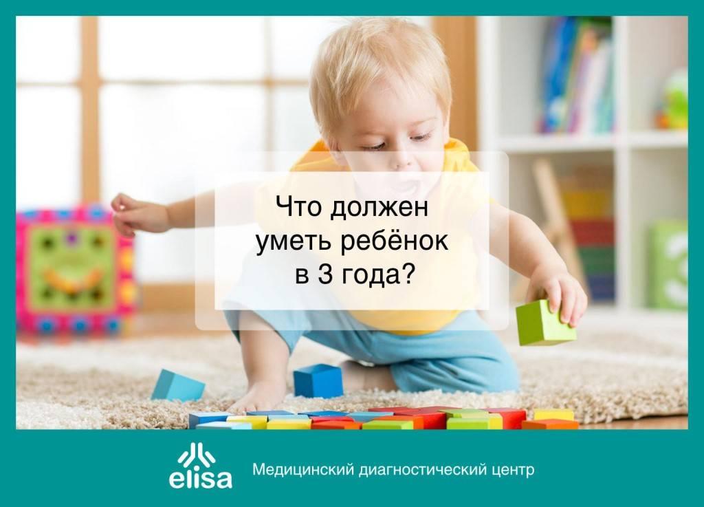 Что должен уметь ребенок в 1 год: навыки и развитие малыша в 12 месяцев