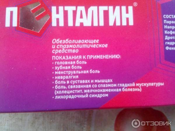 Таблетка от головной боли цитрамон или анальгин