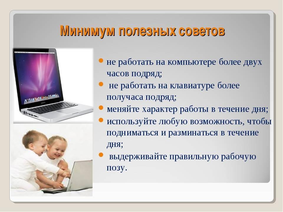 Как отучить ребенка от компьютера, зависимости от игр