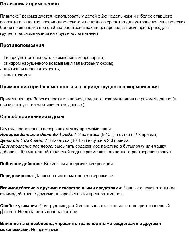 Капли бебинос для новорожденных: инструкция, цена, отзывы врачей - medside.ru