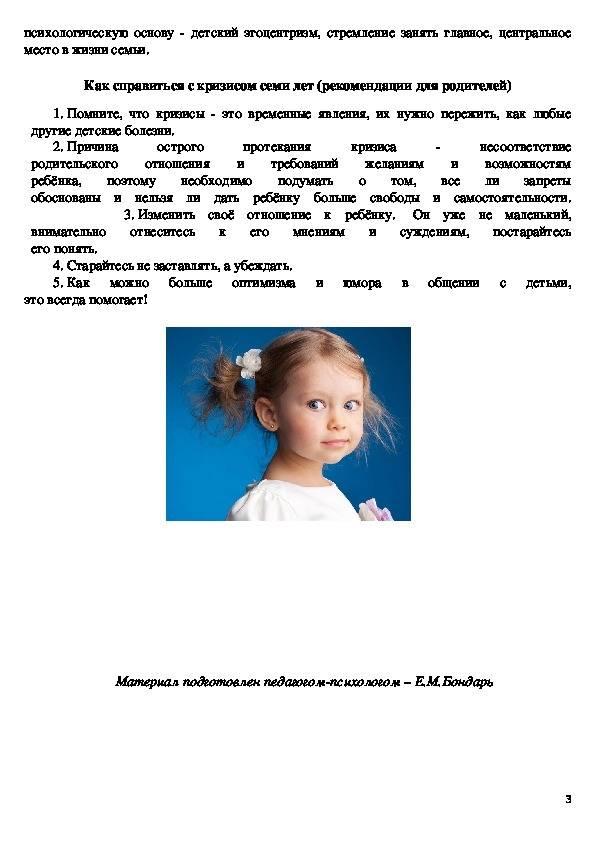 Календарь развития ребенка: кризис 7 лет