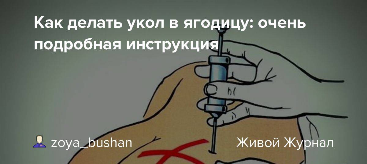 Безопасная техника инъекций   санкт-петербургский центр последипломного образования работников со средним медицинским и фармацевтическим образованием фмба россии