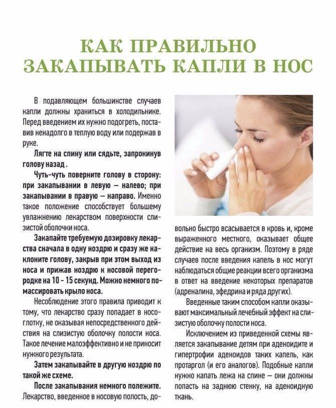 Техника закапывания капель в глаза, нос и ухо ребенку раннего возраста