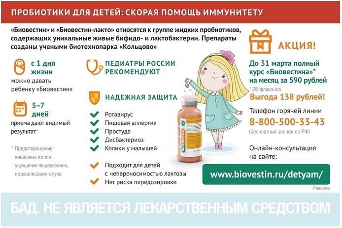 Пробиотики для профилактики заболеваний лор-органов
