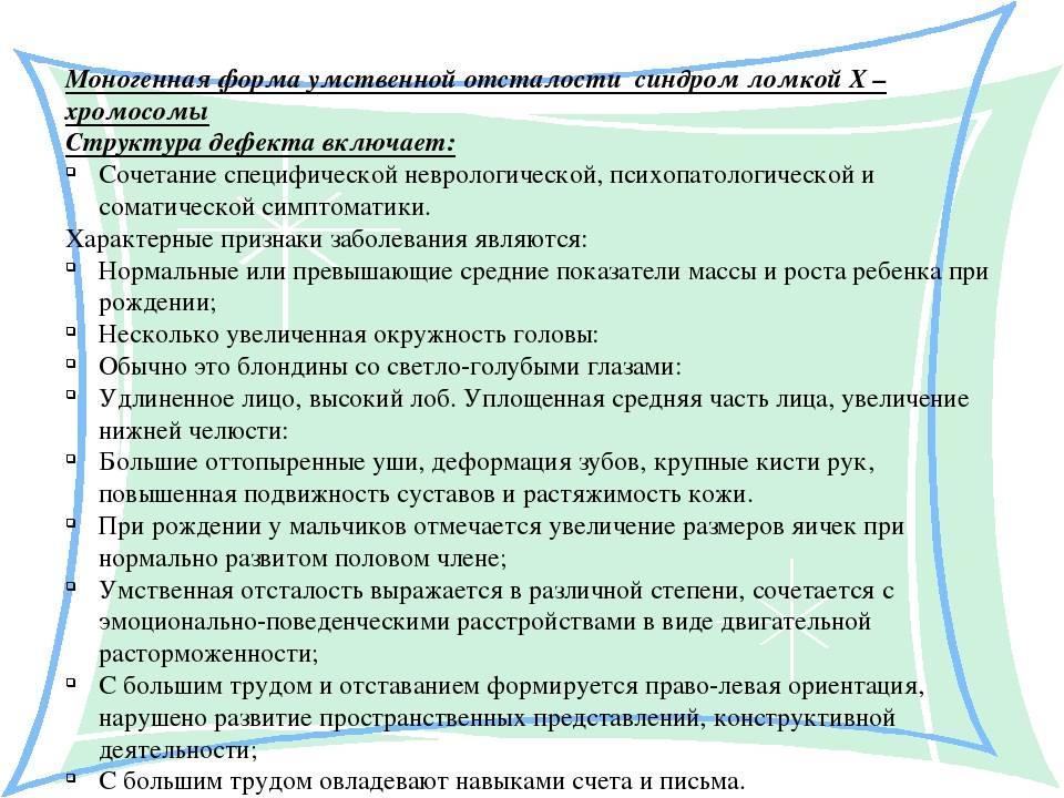 Олигофрения – формы, причины, коррекция - сибирский медицинский портал