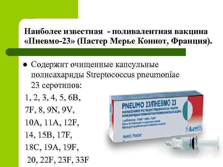 Прививка для детей пневмо 23 – от чего защищает вакцина и как ее использовать согласно инструкции по применению?