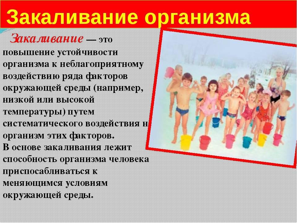 Виды закаливания у детей