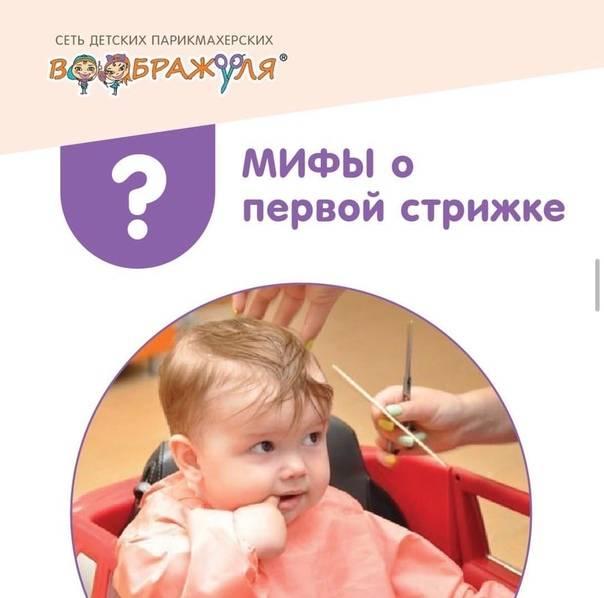 Надо ли подстригать ребенка в год налысо. нужно ли стричь ребёнка в год: суеверия, традиции и современные правила