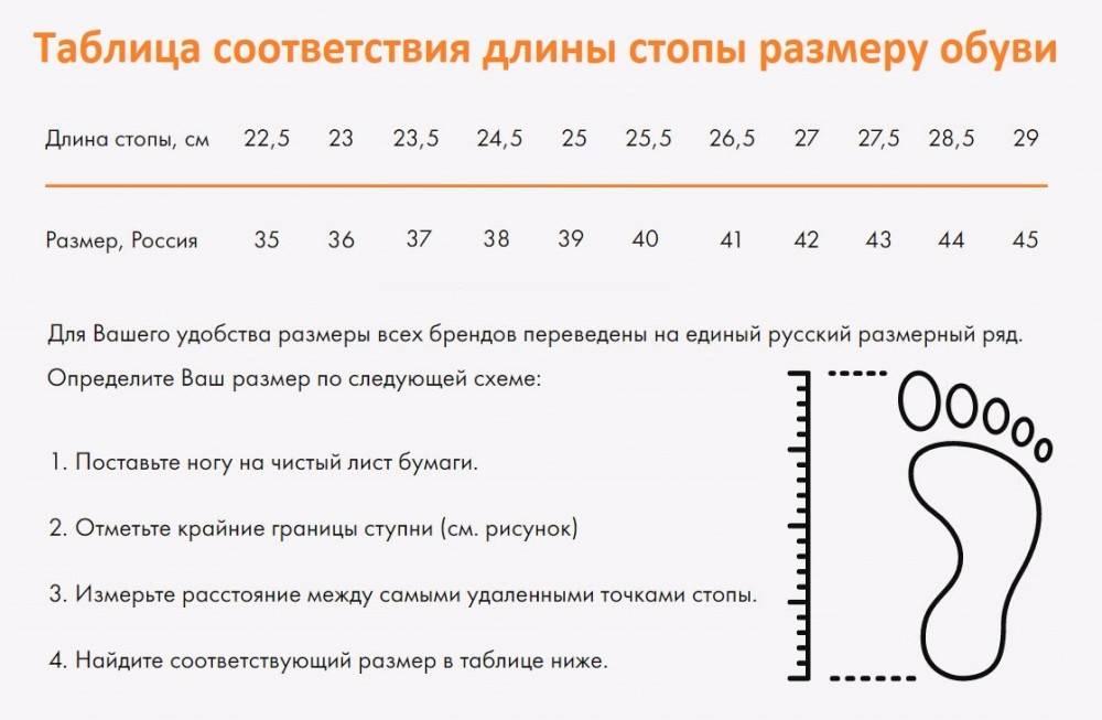 Размеры детской обуви - таблица соответствия размеров