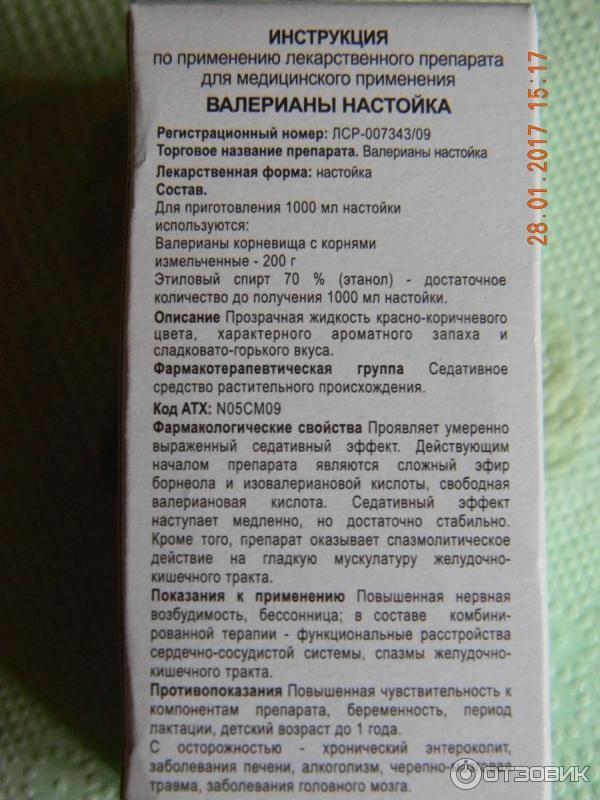 Бромкамфора рацемическая (bromcamphora racemata)