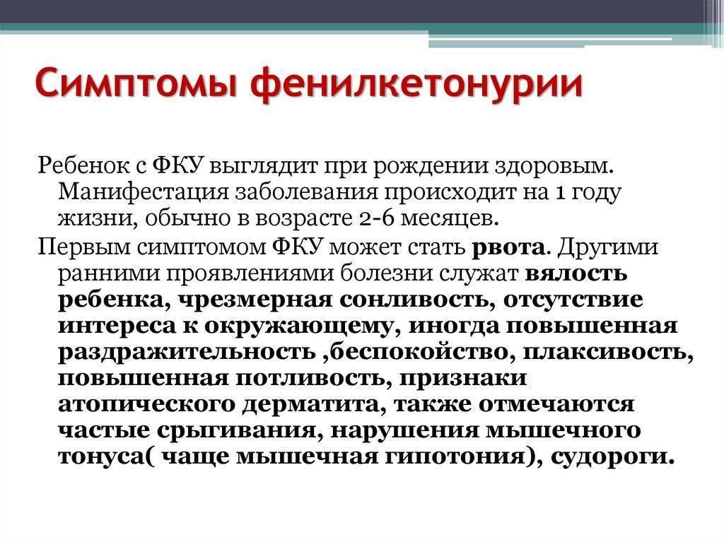 Фенилкетонурия — заболевания — справочники — медицинский портал «мед-инфо»