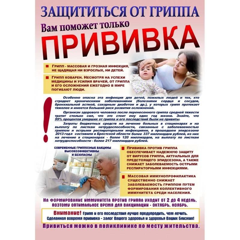 ➤ профилактика орви у детей