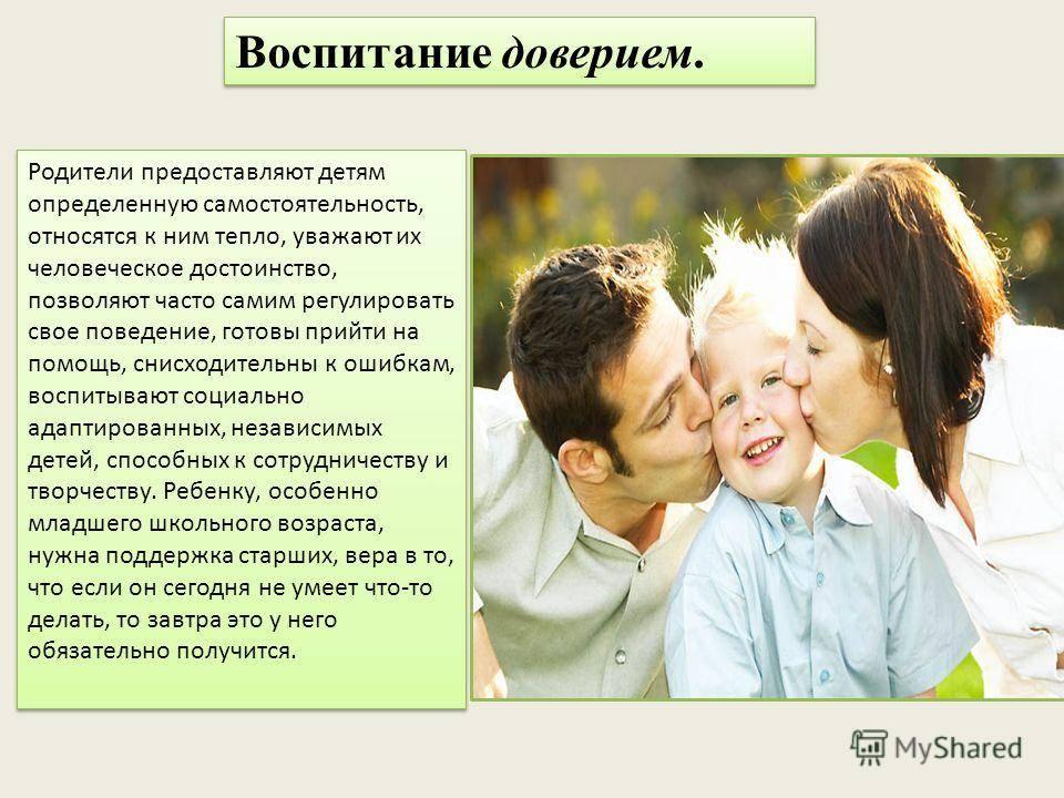 Семинар-практикум для родителей «стиль семейного воспитания и его влияние на развитие личности ребенка»