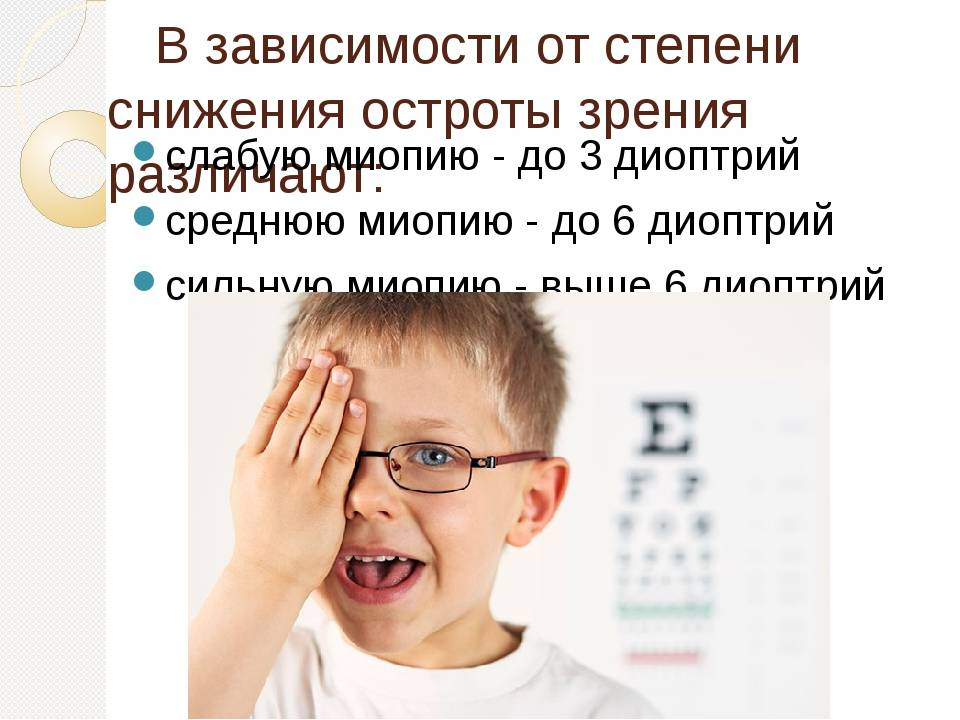 Возможно ли вылечить близорукость? - энциклопедия ochkov.net
