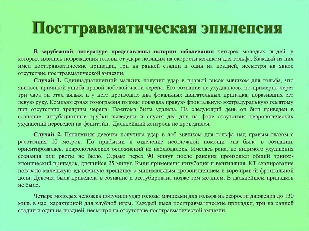 Детская эпилепсия: эпидемиология, особенности клинического течения - сибирский медицинский портал