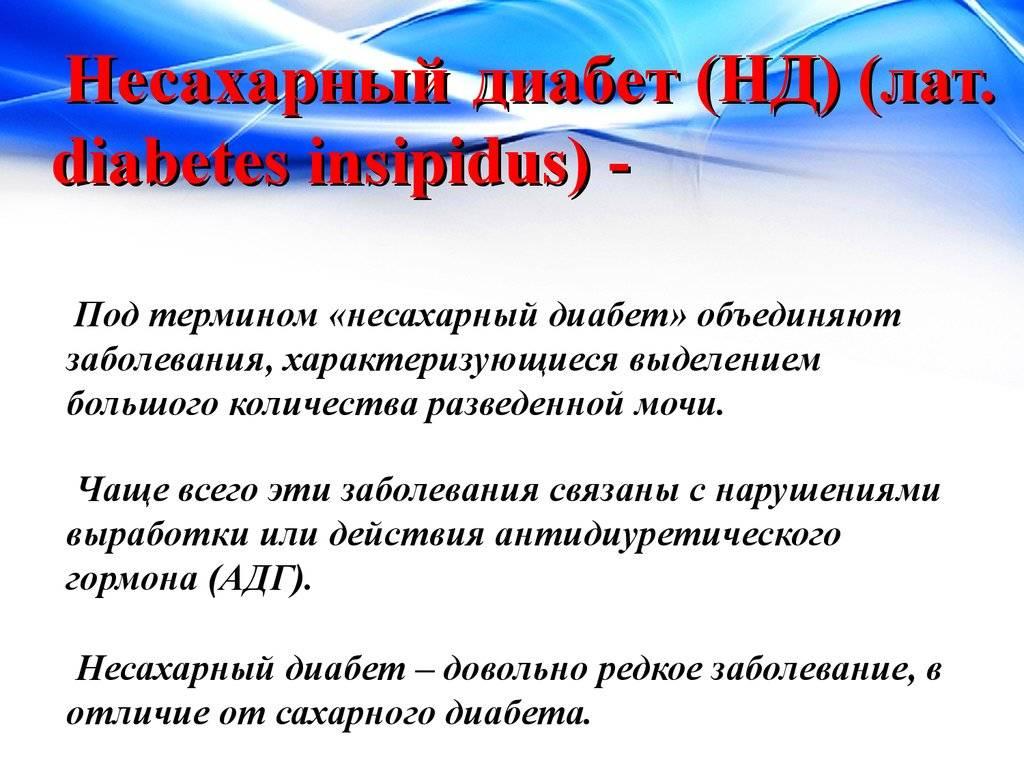 Основные принципы лечения несахарного диабета у детей » библиотека врача