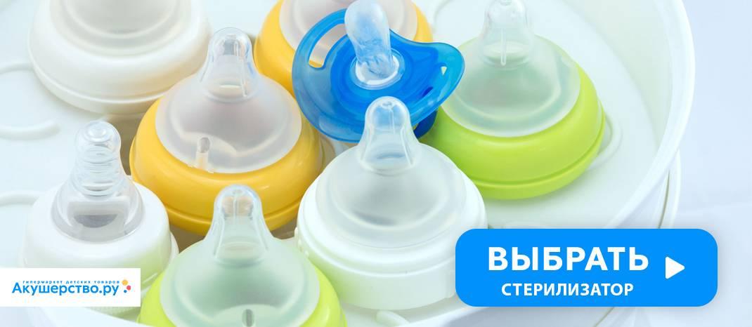 До какого возраста нужно стерилизовать детские бутылочки?