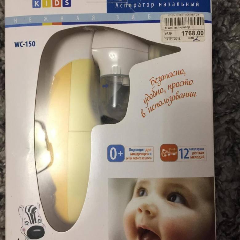 Аспиратор для новорожденных: какой лучше выбрать электрический, механический, вакуумный или сприцовку / mama66.ru