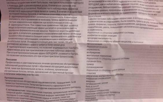 Декасан: инструкция по применению, цена, ингаляции  - medside.ru