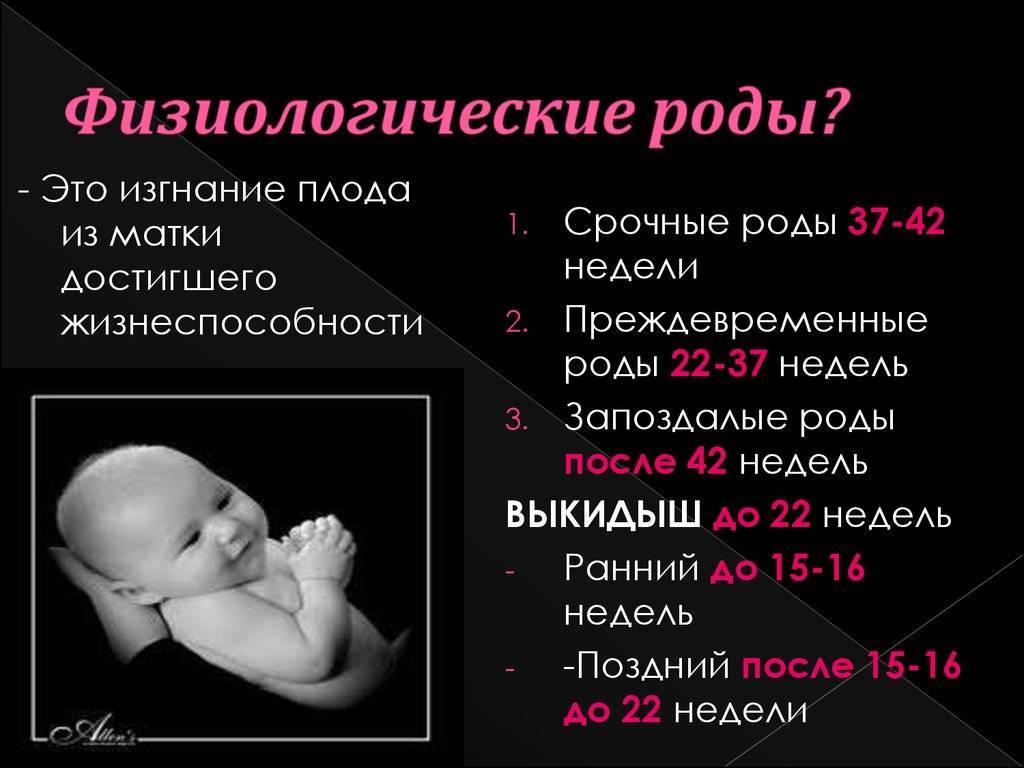 Как проходят вторые роды: информация для женщин