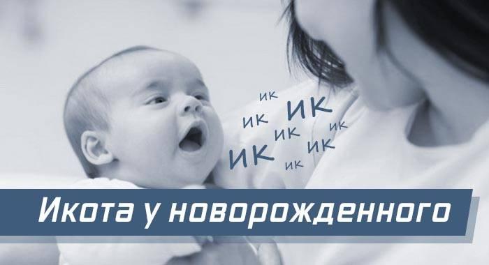 Икота у новорожденного: стоит ли беспокоиться? | мамоведия - о здоровье и развитии ребенка